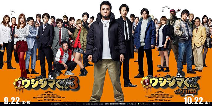 20160630-ushijimakun